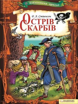 cover image of Острів Скарбів (Ostriv Skarbiv)