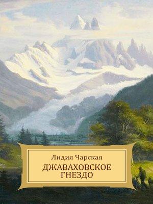 cover image of Dzhavahovskoe gnezdo