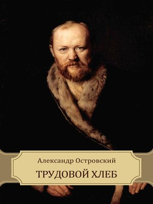 cover image of Trudovoj hleb