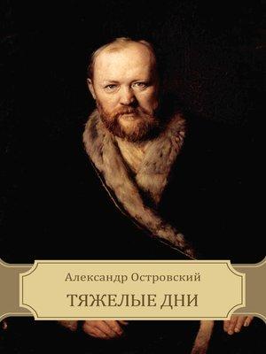cover image of Tjazhelye dni