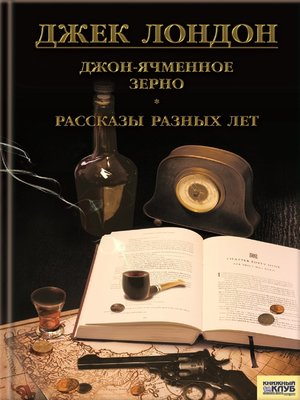 cover image of Джон Ячменное Зерно. Рассказы разных лет (Dzhon Jachmennoe Zerno. Rasskazy raznyh let)