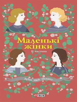 cover image of Маленькі жінки