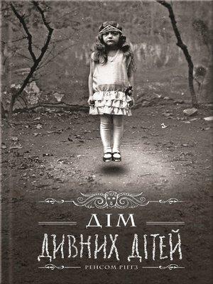 cover image of Дім дивних дітей (Dim dyvnyh ditej)
