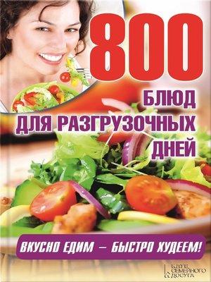 cover image of 800 блюд для разгрузочных дней (800 bljud dlja razgruzochnyh dnej)