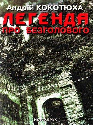 cover image of Legenda pro Bezgolovogo