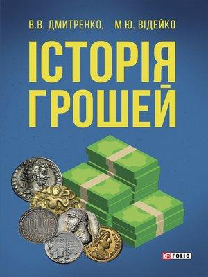 cover image of Історія грошей ( Іstorіja groshej)