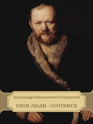 cover image of Svoi ljudi - sochtemsja