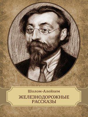 cover image of Zheleznodorozhnye rasskazy