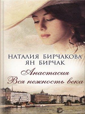 cover image of Анастасия. Вся нежность века (Anastasija. Vsja nezhnost' veka)