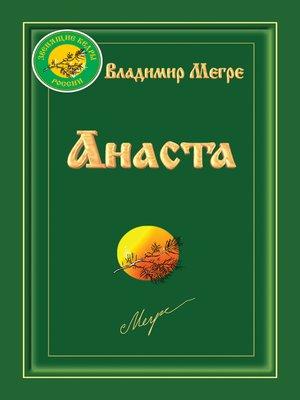 cover image of Анаста (Том 10)