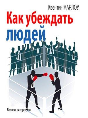 cover image of Как убеждать людей