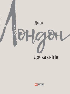 cover image of Дочка снігів (Dochka snіgіv)