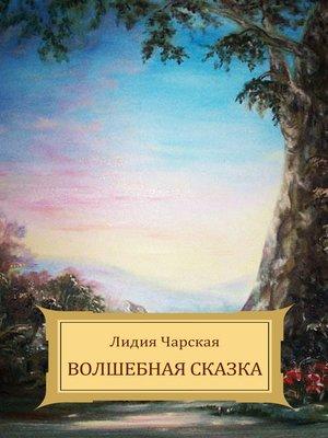 cover image of Volshebnaja skazka