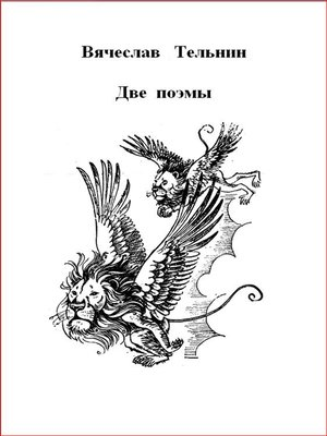 cover image of Две поэмы