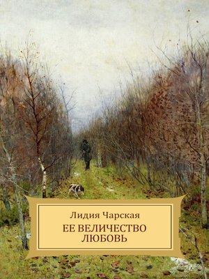 cover image of Ee velichestvo Ljubov'