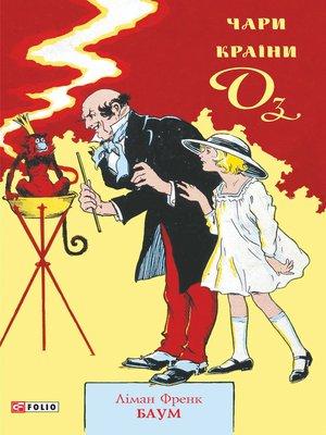 cover image of Чари країни Оз (Chari kraїni Oz)