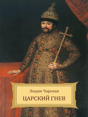 cover image of Carskij gnev