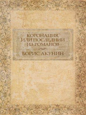cover image of Koronacija, ili Poslednij iz Romanov