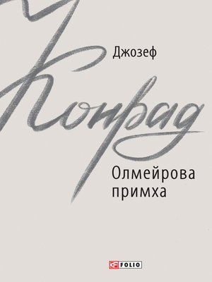 cover image of Олмейрова примха
