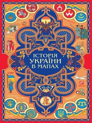 cover image of Історія України в мапах (Іstorіja Ukraїni v mapah)