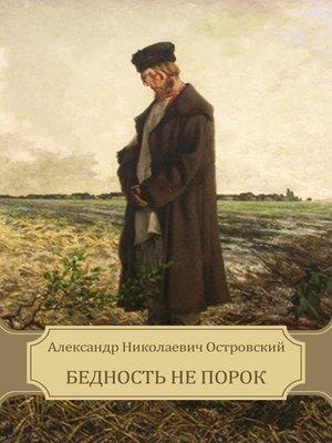 cover image of Bednost' ne porok