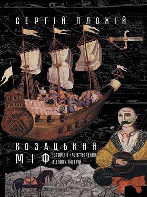 cover image of Козацький міф (Kozac'kij mіf)