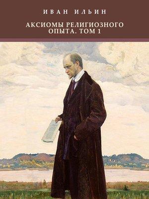 cover image of Aksiomy religioznogo opyta, Tom 1