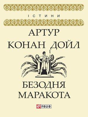cover image of Безодня Маракота (Bezodnja Marakota)
