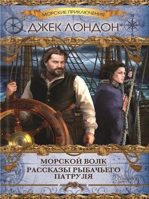 cover image of Морской волк. Рассказы рыбачьего патруля (Morskoj volk. Rasskazy rybach'ego patrulja)