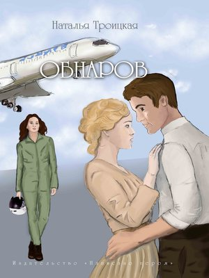 cover image of Obnarov
