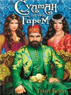 cover image of Султан и его гарем (Sultan i ego garem)