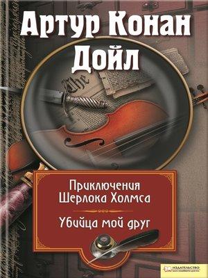 cover image of Приключения Шерлока Холмса. Убийца, мой друг (Prikljuchenija Sherloka Holmsa. Ubijca, moj drug)