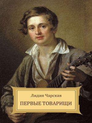 cover image of Pervye tovarishhi