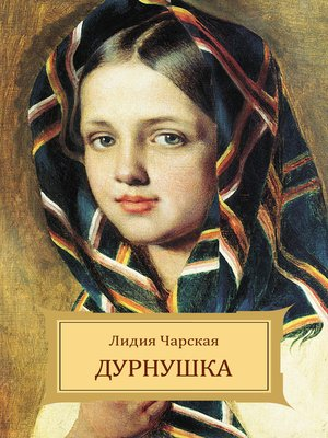cover image of Durnushka