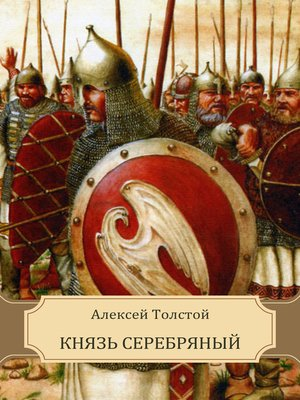 cover image of Knjaz' Serebrjanyj