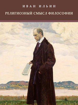 cover image of Religioznyj smysl filosofii
