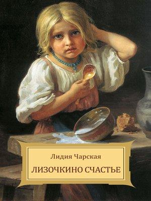 cover image of Lizochkino schast'e
