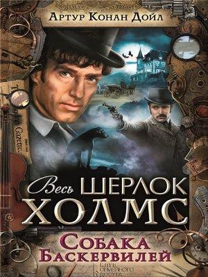 cover image of Собака Баскервилей (Sobaka Baskervilej)