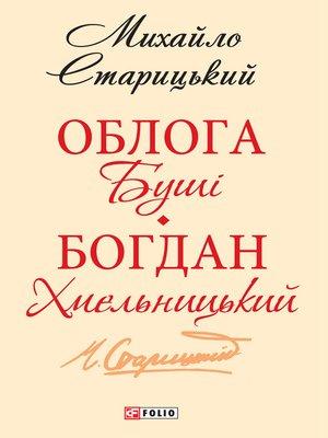 cover image of Облога Буші (Obloga Bushі)
