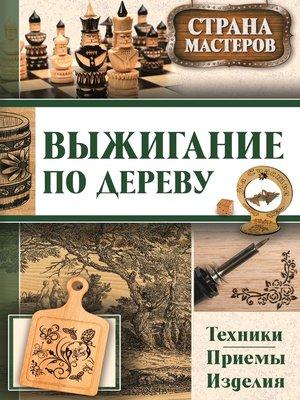 cover image of Выжигание по дереву. Техники, приемы, изделия (Vyzhiganie po derevu. Tehniki, priemy, izdelija)