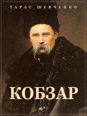 cover image of Kobzar