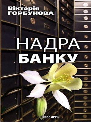cover image of Nadra Banku