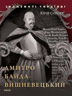 cover image of Дмитро Байда-Вишневецький (Dmitro Bajda-Vishnevec'kij)