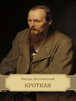 cover image of Krotkaja