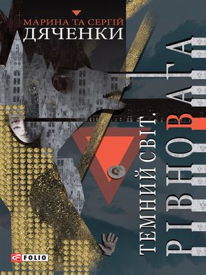 cover image of Темний Світ--Рівновага