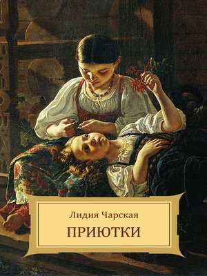 cover image of Prijutki