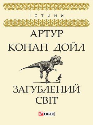 cover image of Загублений світ (Zagublenij svіt)