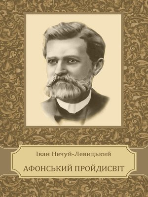 cover image of Afons'kyj projdysvit