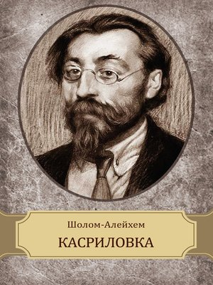 cover image of Kasrilovka