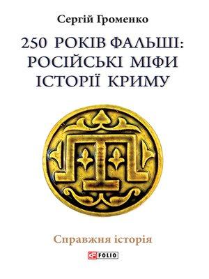 cover image of 250 років фальші. Російські міфи історія Криму